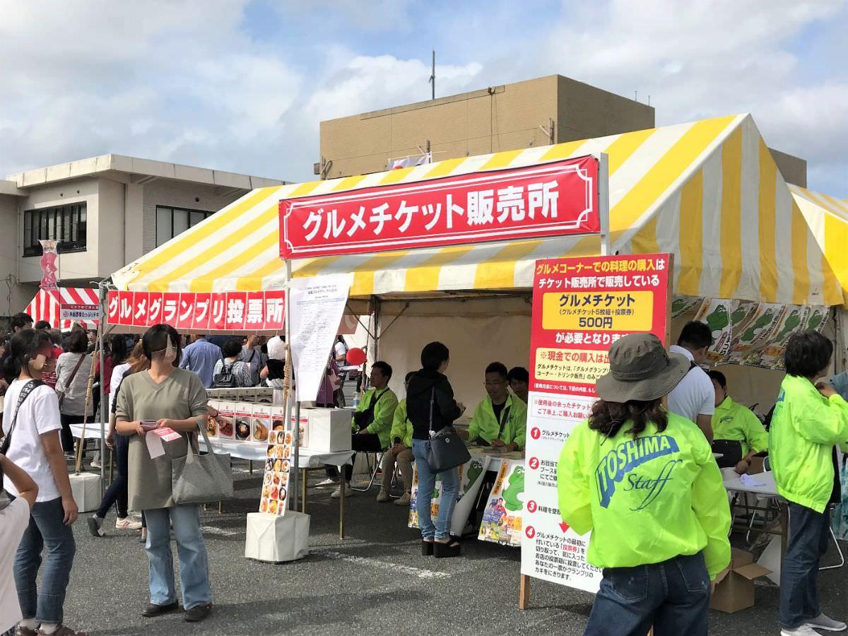 写真:糸島グルメグランプリ グルメチケット売り場