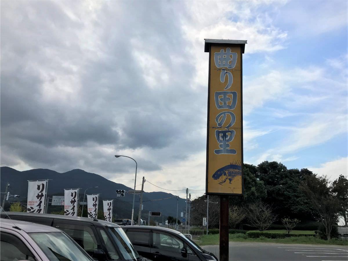 写真:曲り田の里 看板