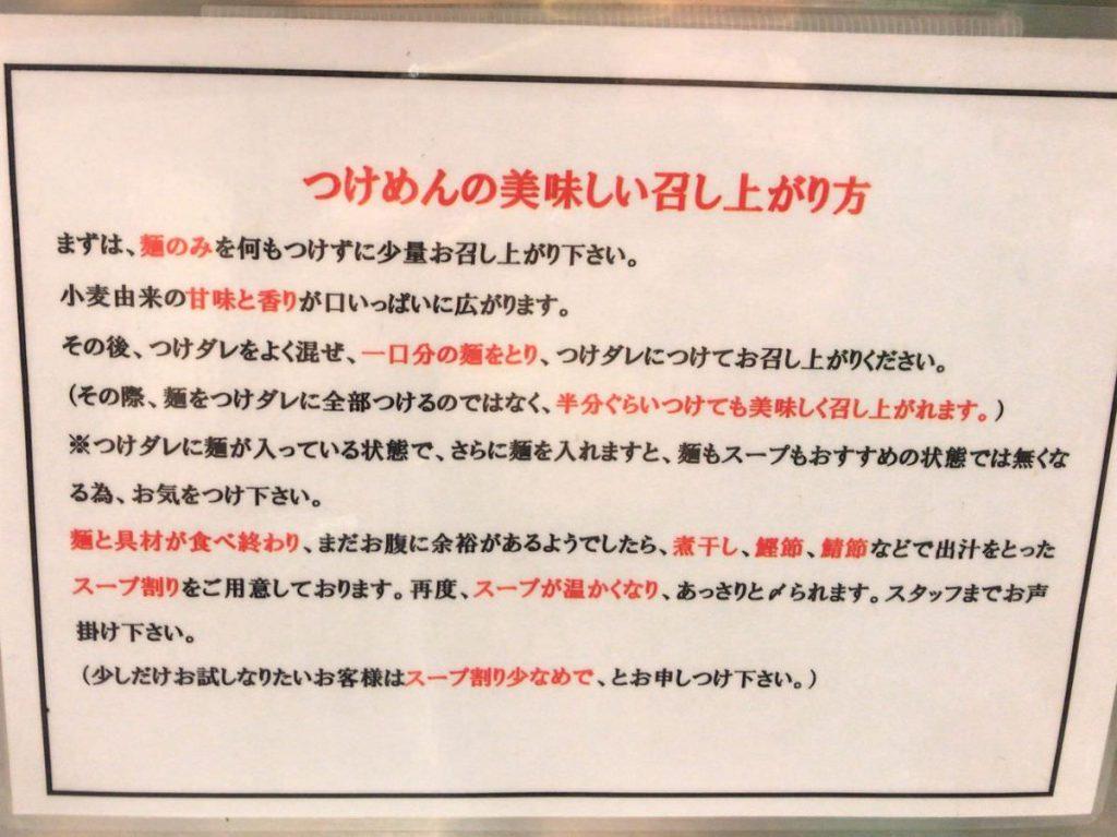 写真:松戸富田麺絆 つけ麺のおいしい召し上がり方