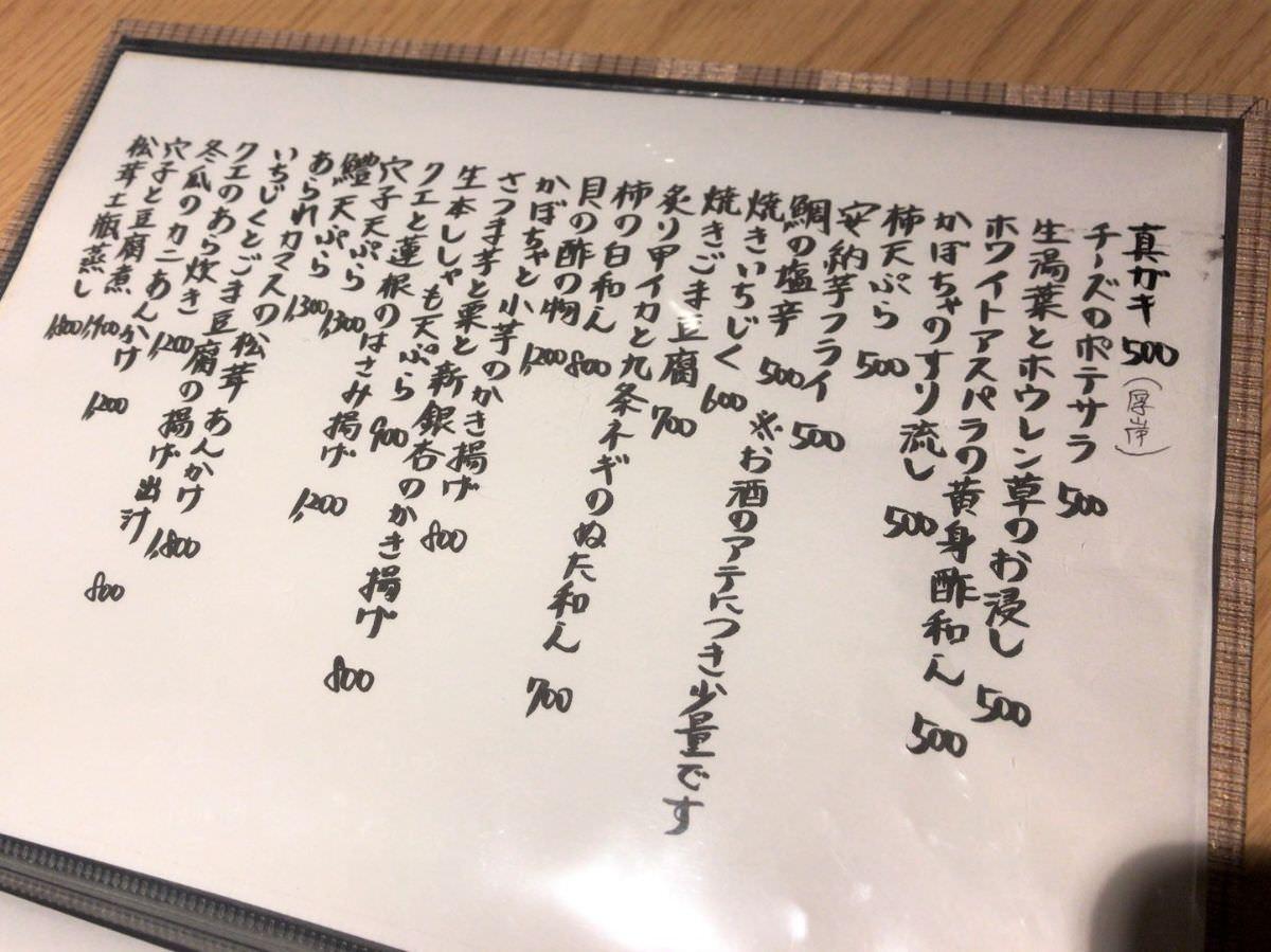 社員:東京 西荻窪 割烹熊谷 この日のメニューの一部