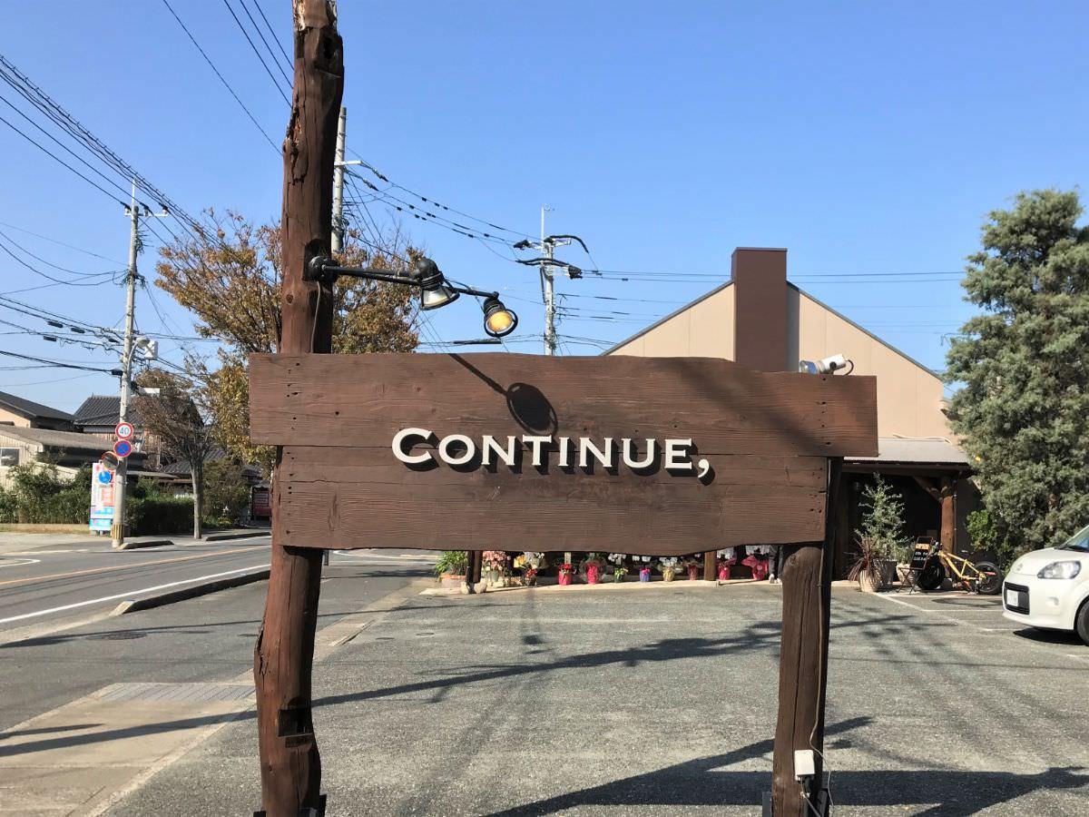 写真:福岡市西区 コンティニュー 看板