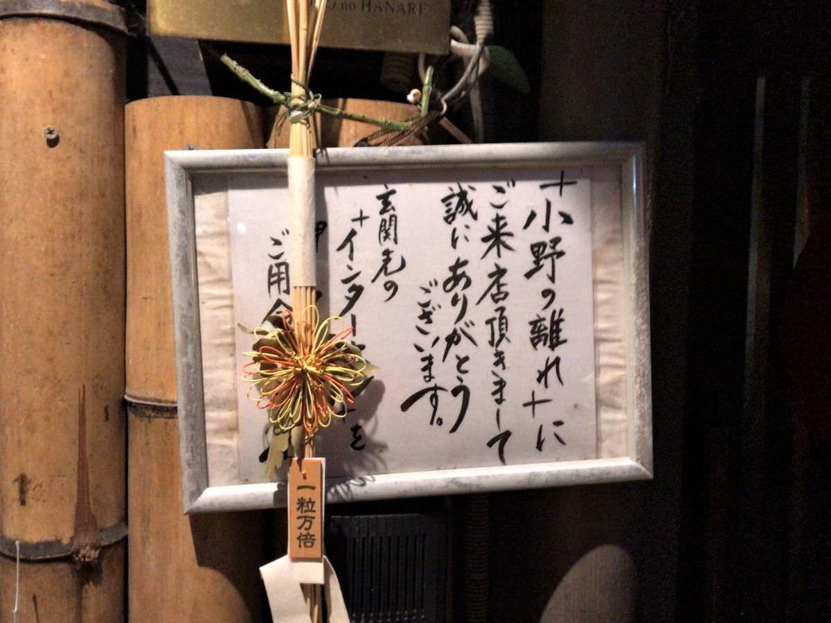 写真:福岡赤坂 小野の離れ インターフォンを押して呼び出します