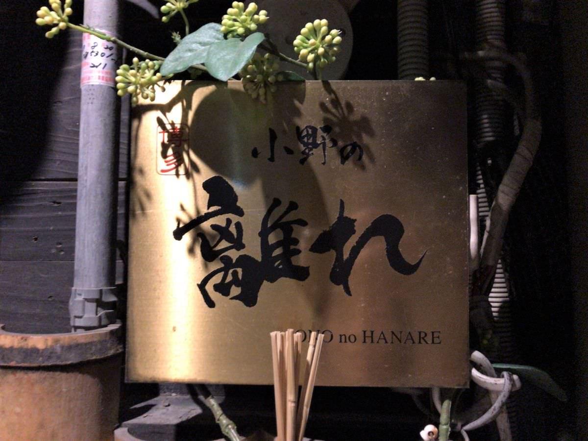写真:福岡赤坂 小野の離れ 看板