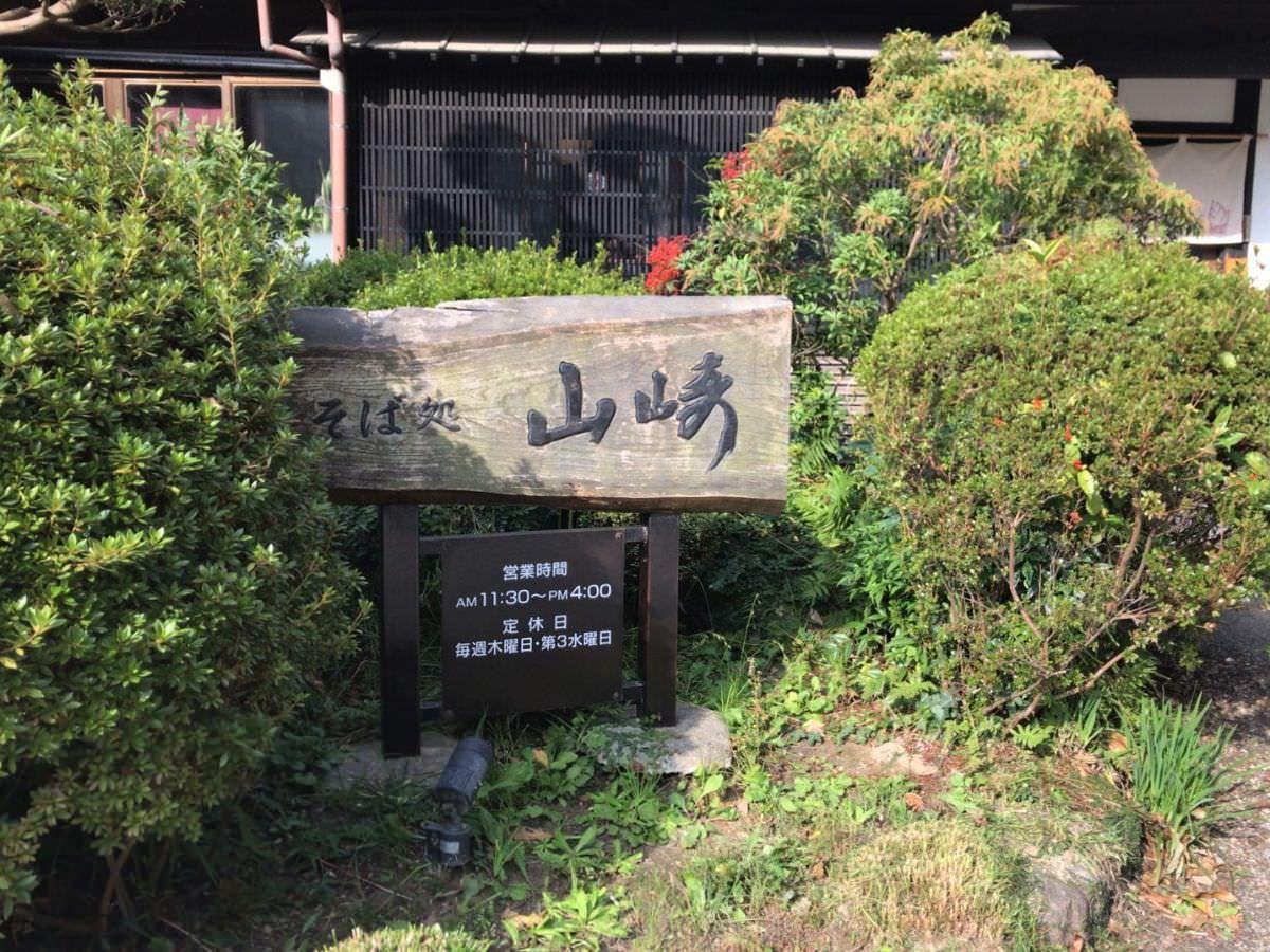 写真:福岡糸島 そば処山崎 看板