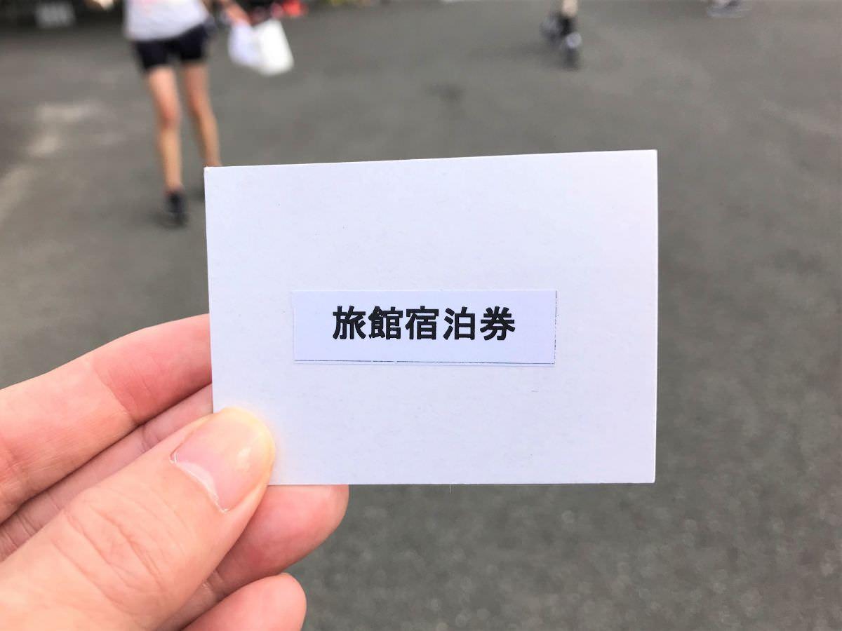 写真:富士しゃくなげ湖ハーフマラソン ラッキー賞のくじ引き