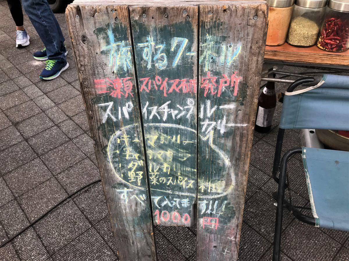 写真:富士しゃくなげ湖ハーフマラソン に出店していた「旅するクーネル」の看板