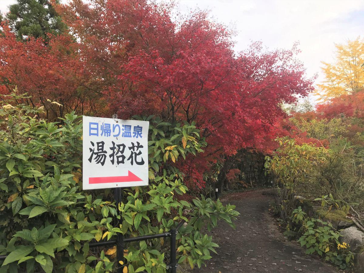 写真:佐賀熊の川温泉 湯招花への案内