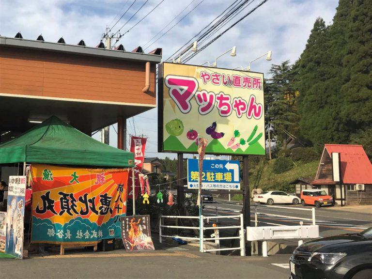 写真:佐賀三瀬 新鮮やさい直売所 マッちゃん 外観