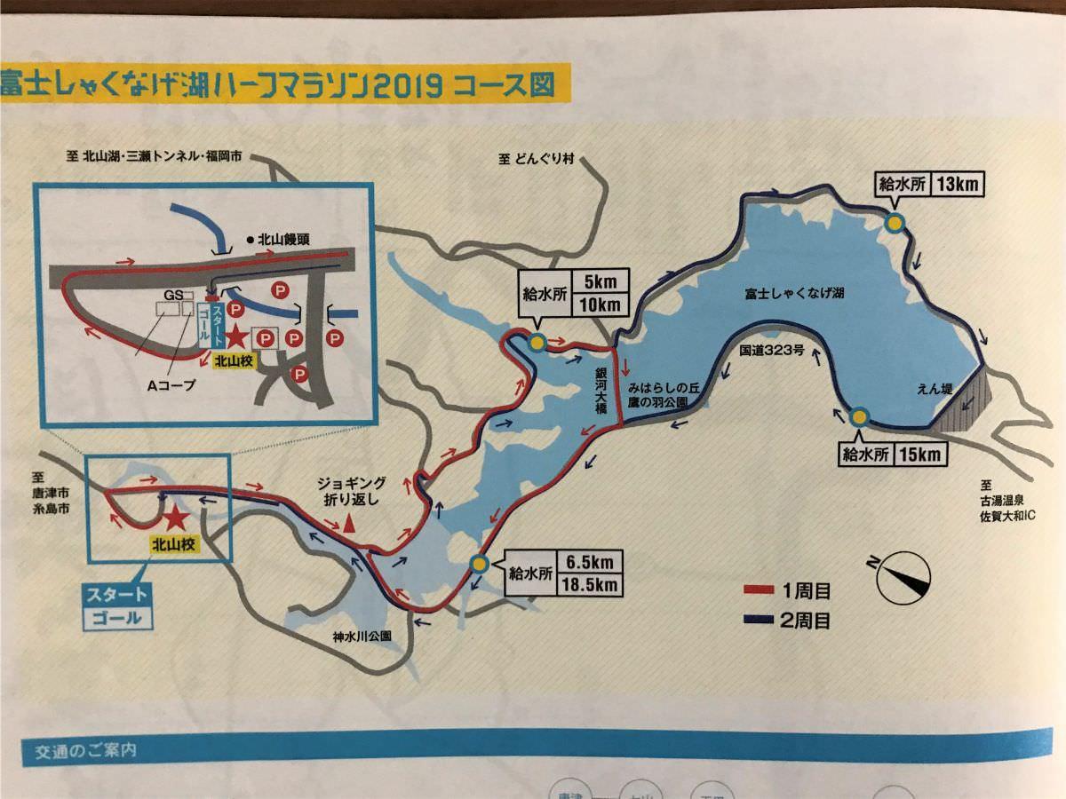 写真:写真:富士しゃくなげ湖ハーフマラソン パンフレットのコース図