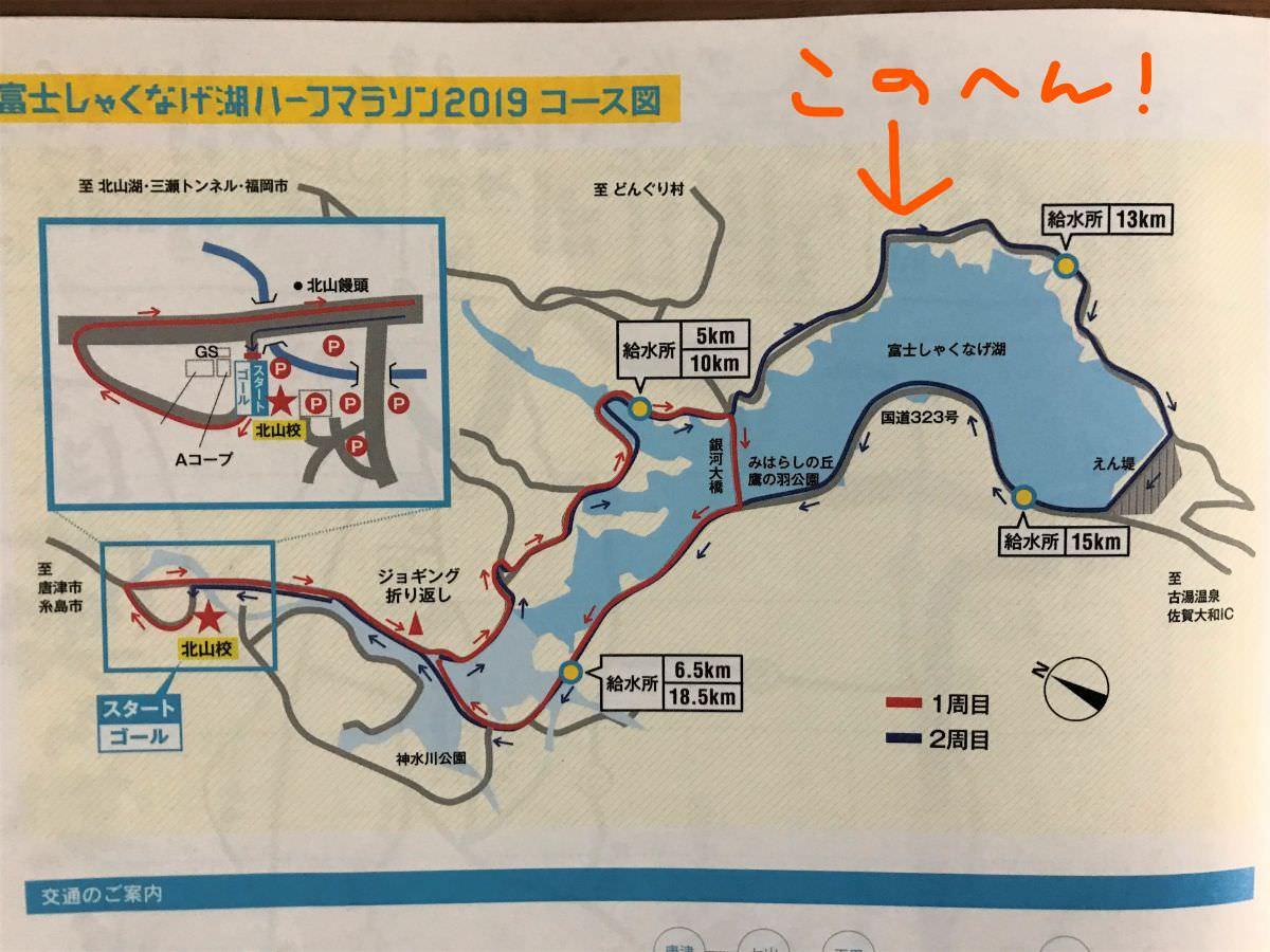 写真:富士しゃくなげ湖ハーフマラソン コース図、キツイ坂はここです