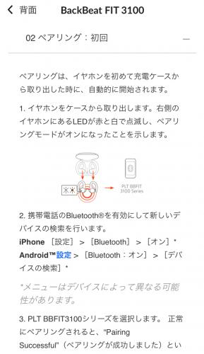 写真:PLANTRONICS BackBeat FIT 3100 専用アプリのユーザーズガイド
