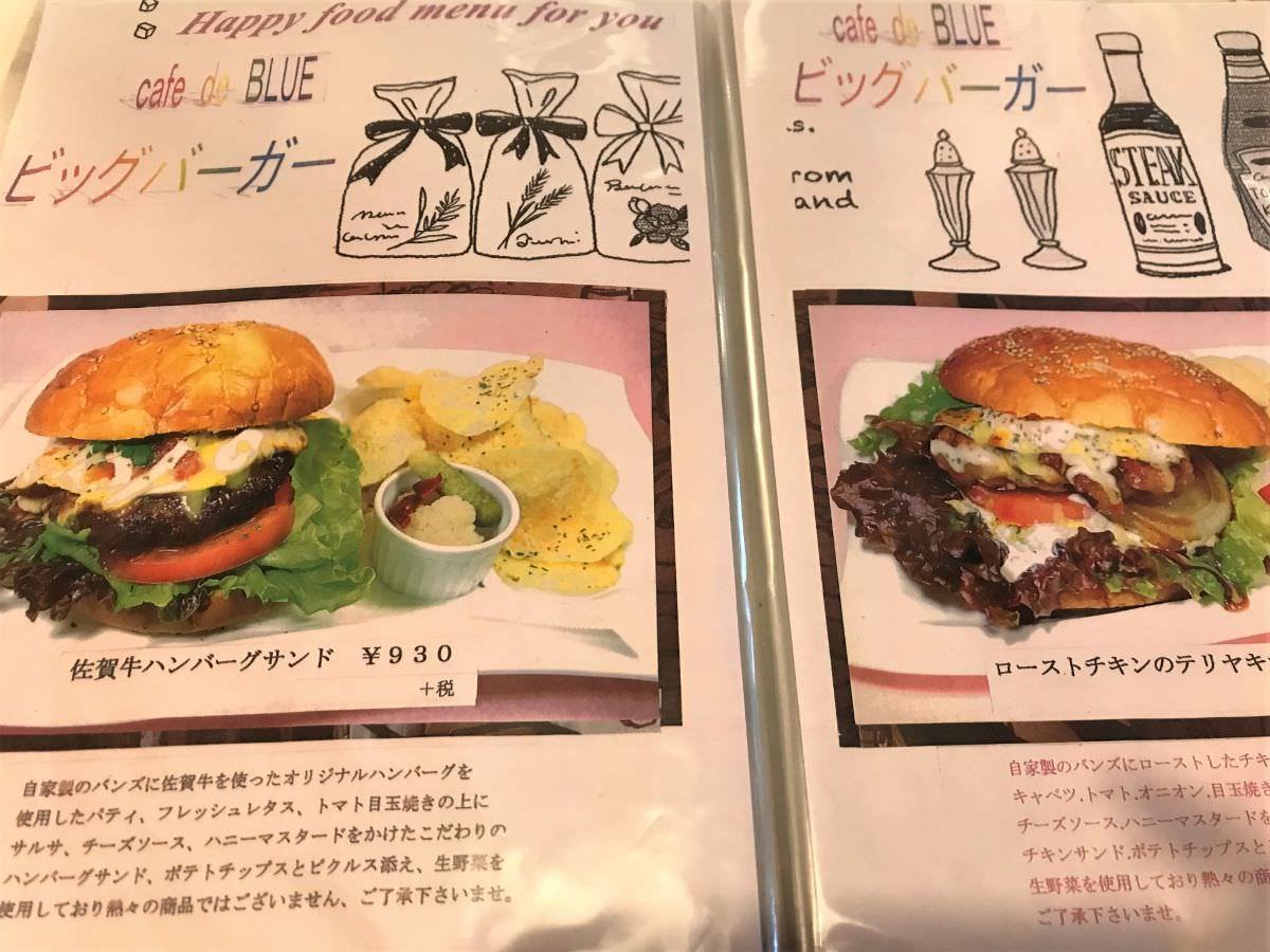 写真:鳥栖 Cafe de Blue ハンバーガーのメニュー