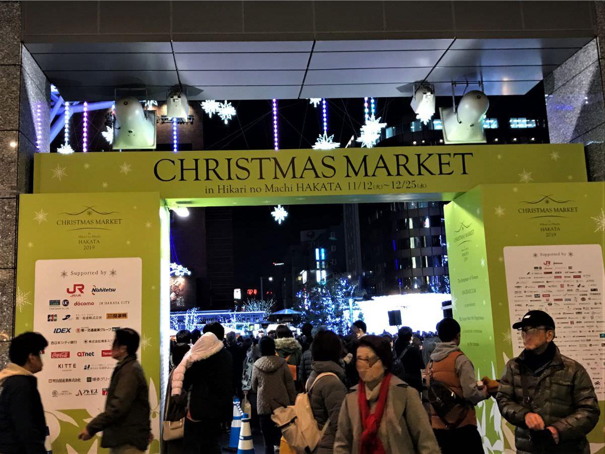 写真:福岡クリスマスマーケットin博多 入口