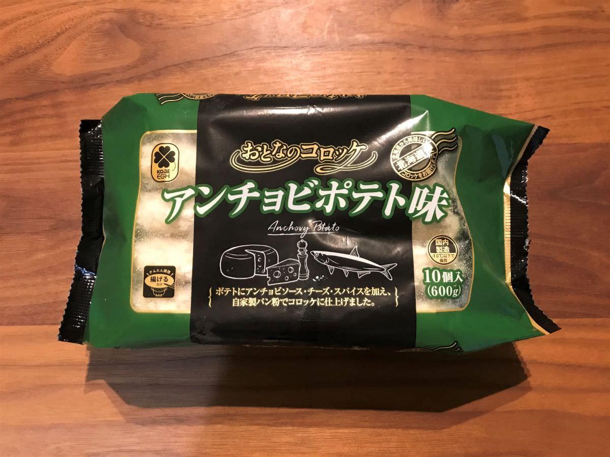 写真:業務スーパー おとなのコロッケ アンチョビポテト味