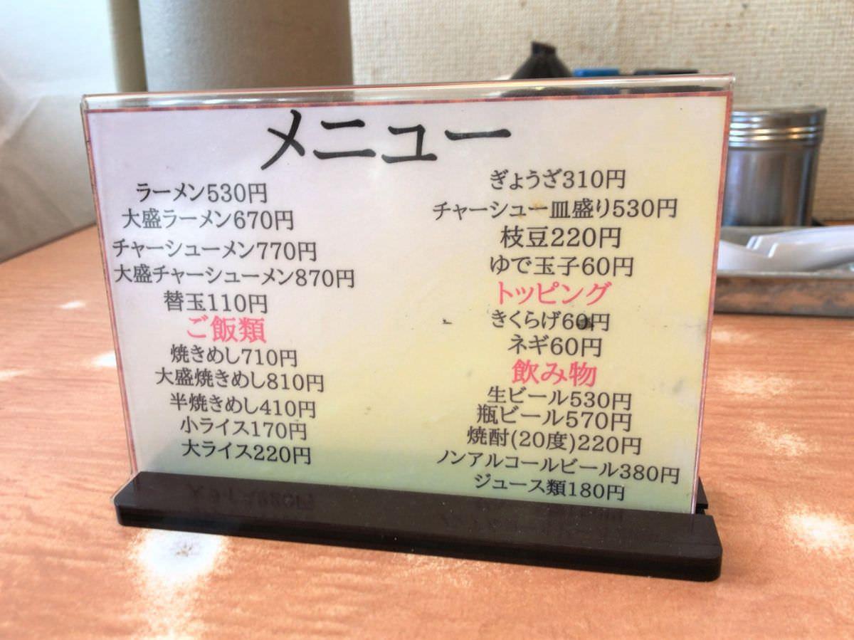 写真:福岡糸島 安全ラーメンのメニュー