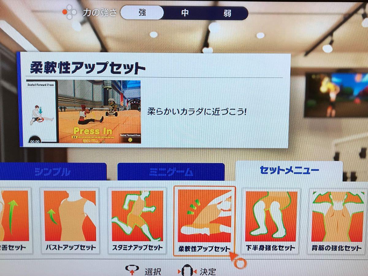 写真:リングフィットアドベンチャー お手軽モードの柔軟性アップセット
