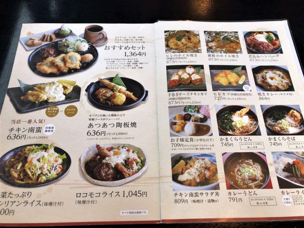 写真:福岡市西区 町家かふぇ かまくら 食事メニュー