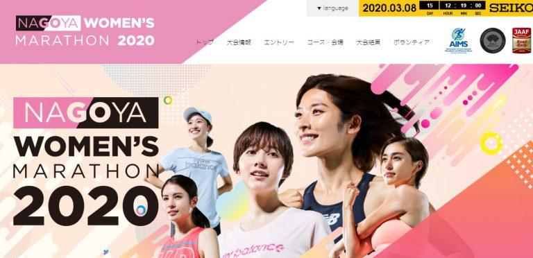 キャプチャ:名古屋ウィメンズマラソン 公式サイトより