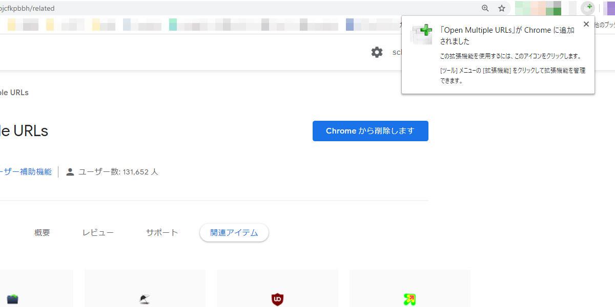キャプチャ:Open Multiple URLs