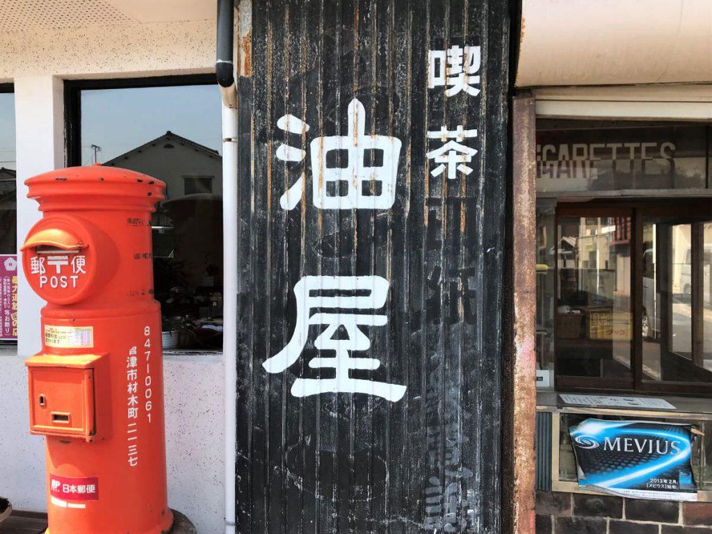 写真:佐賀唐津 油屋 看板
