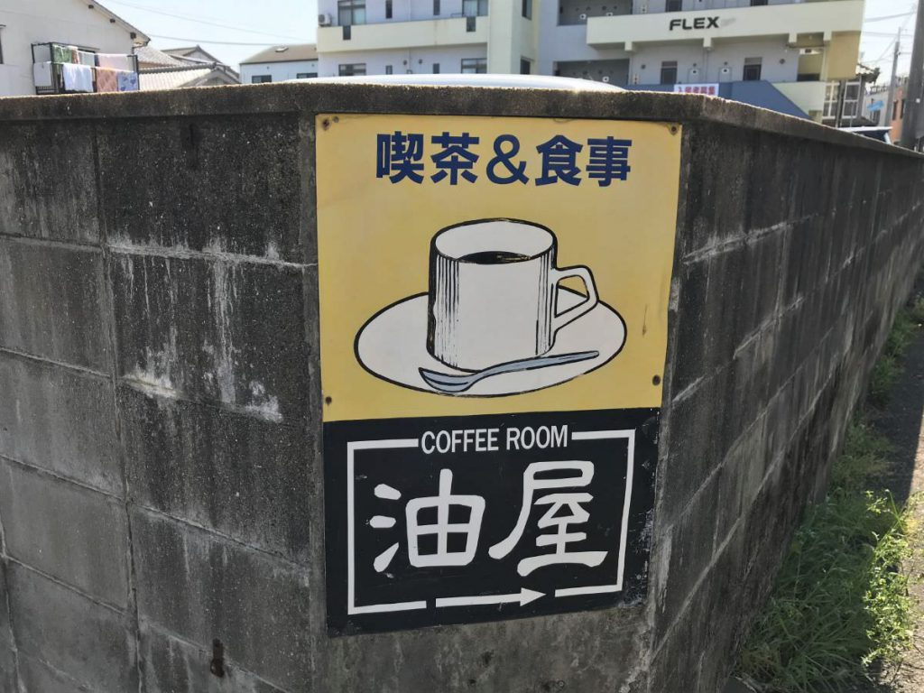 写真:佐賀唐津 油屋 角の看板
