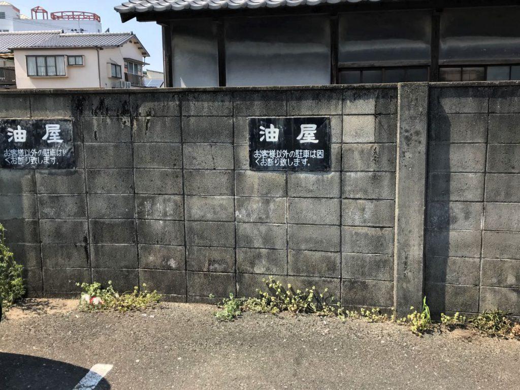 写真:佐賀唐津 油屋 駐車場