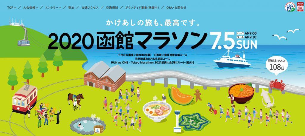 キャプチャ:函館マラソン メインイメージ