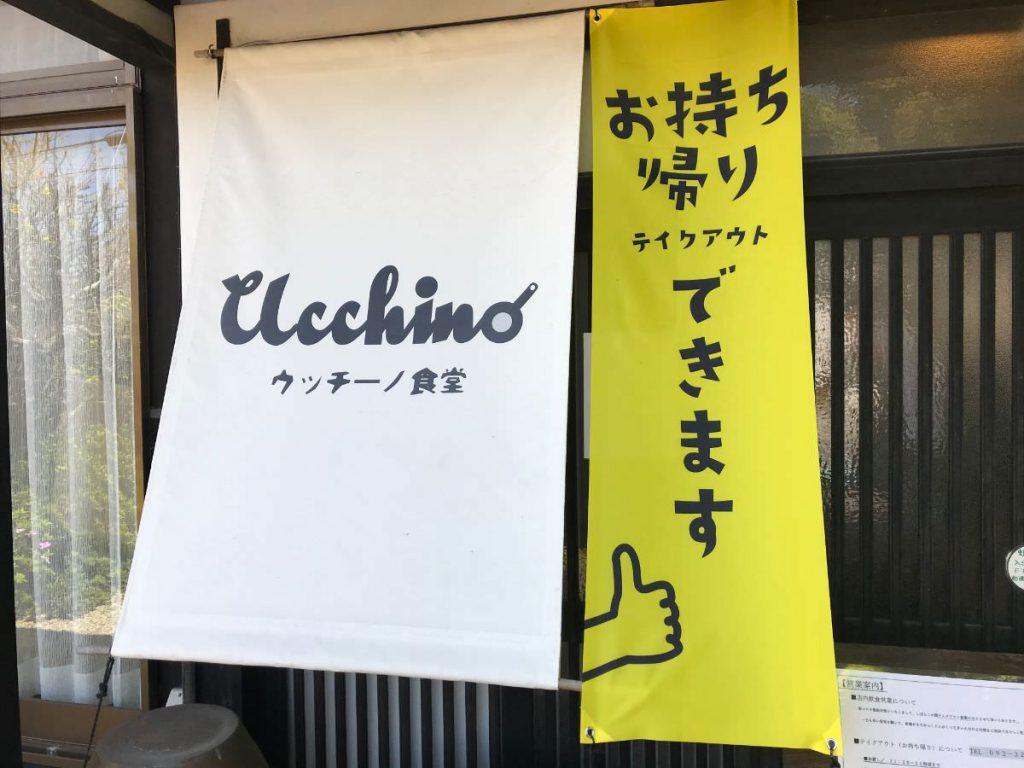 写真:福岡 糸島 ウッチーノ食堂 看板