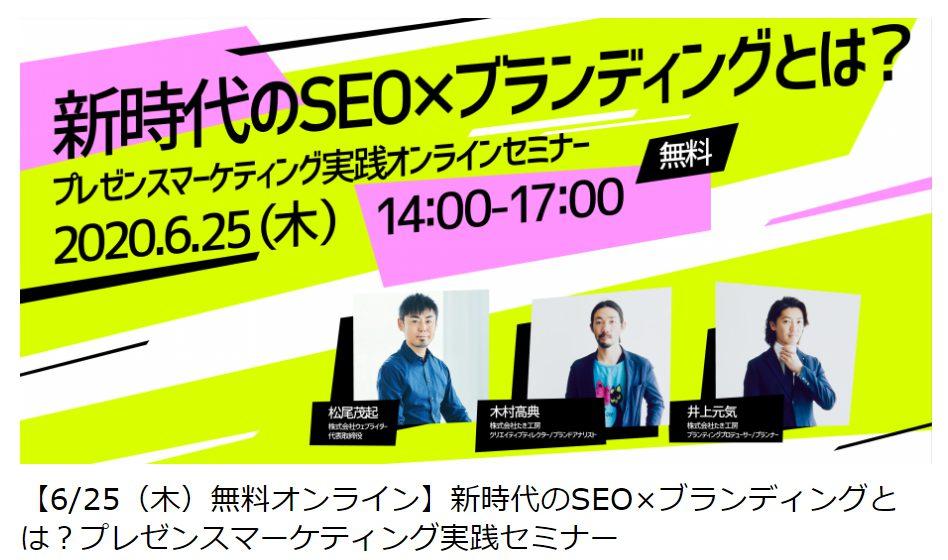 【6/25(木)無料オンライン】新時代のSEO×ブランディングとは?プレゼンスマーケティング実践セミナー
