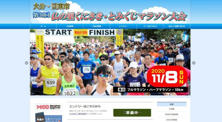 キャプチャ:とみくじマラソントップページ