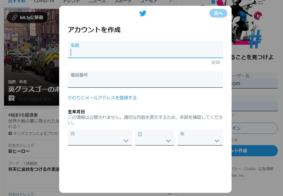 キャプチャ:Twitter新規アカウント登録時の画面