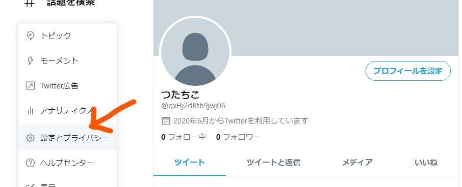 キャプチャ:TwitterアカウントIDを変える方法