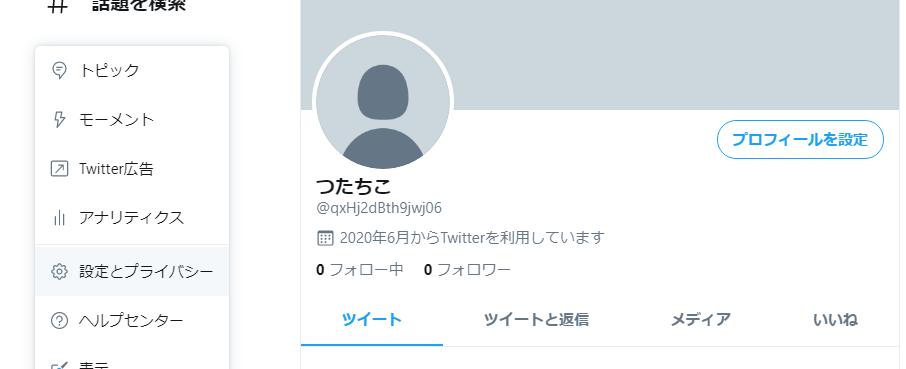 キャプチャ:Twitter新規アカウントはランダム採番のID