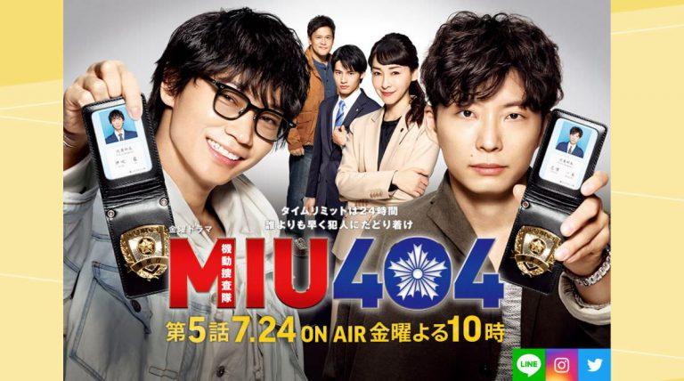 キャプチャ:MIU404