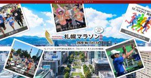 キャプチャ:札幌マラソン サイトイメージ