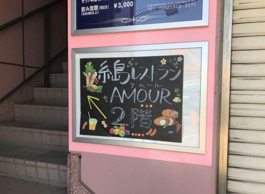 写真:福岡糸島 レストランAMOUR 看板