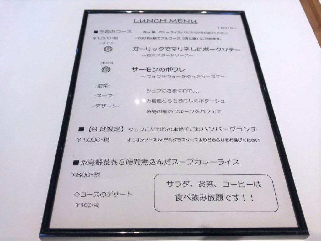 写真:福岡糸島 レストランAMOUR この日のランチメニュー