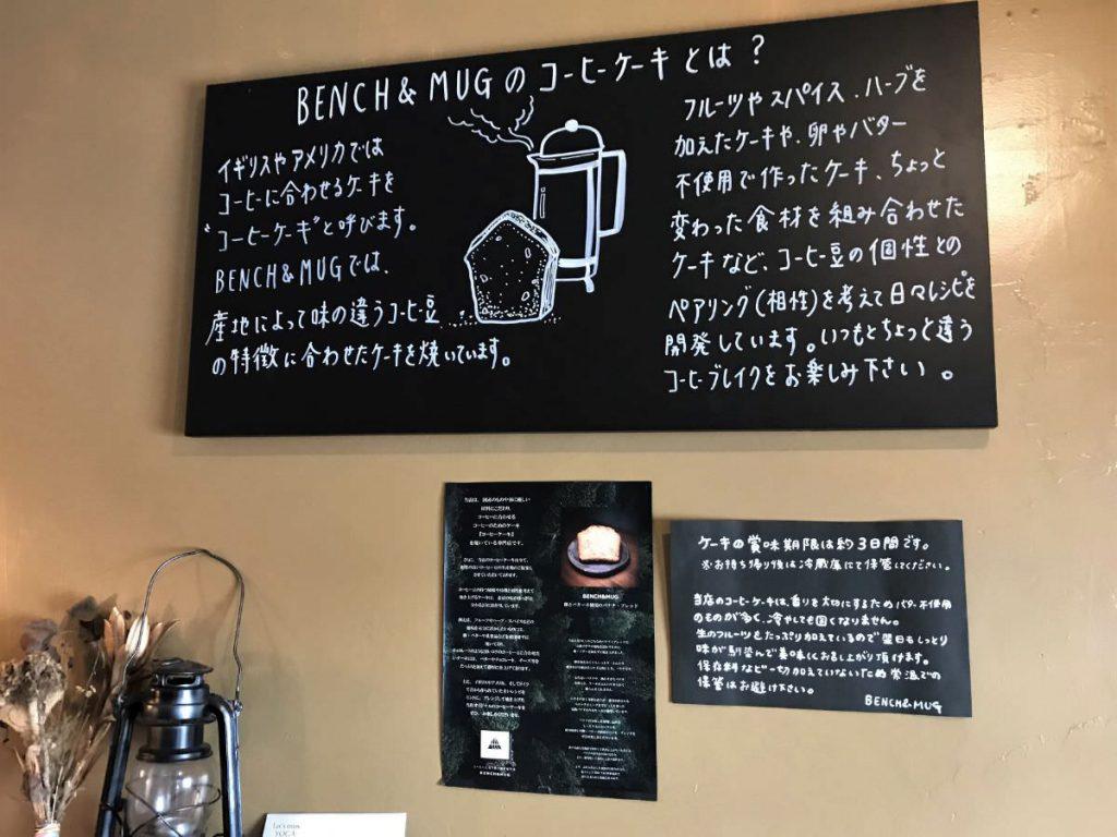写真:福岡糸島 BENCH & MUG 店内の様子