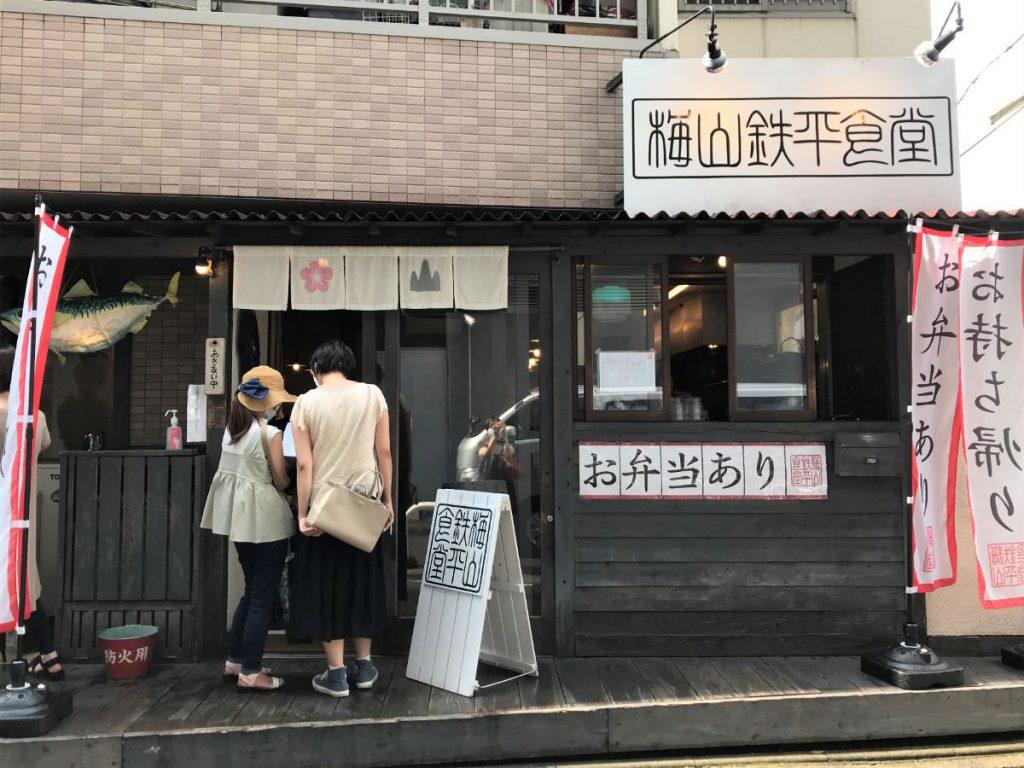 写真:福岡天神 梅山鉄平食堂 外観