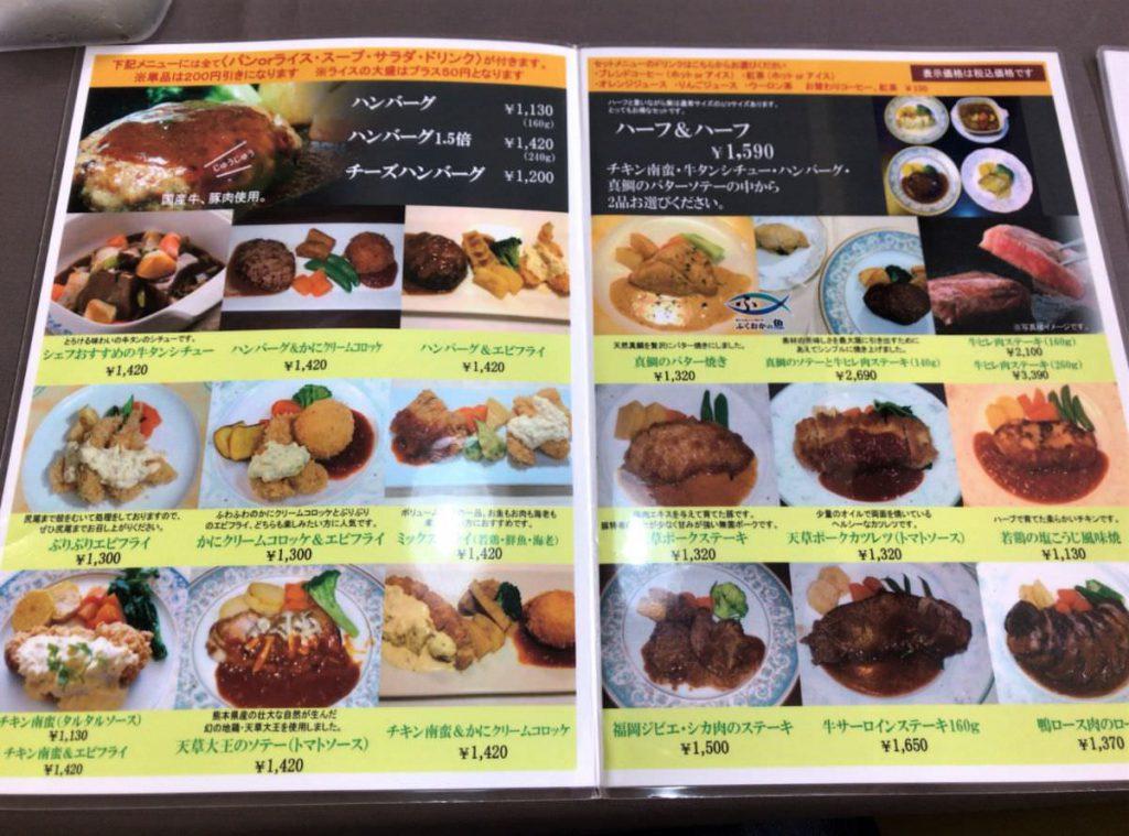 写真:福岡糸島 レストラン美咲亭のメニュー