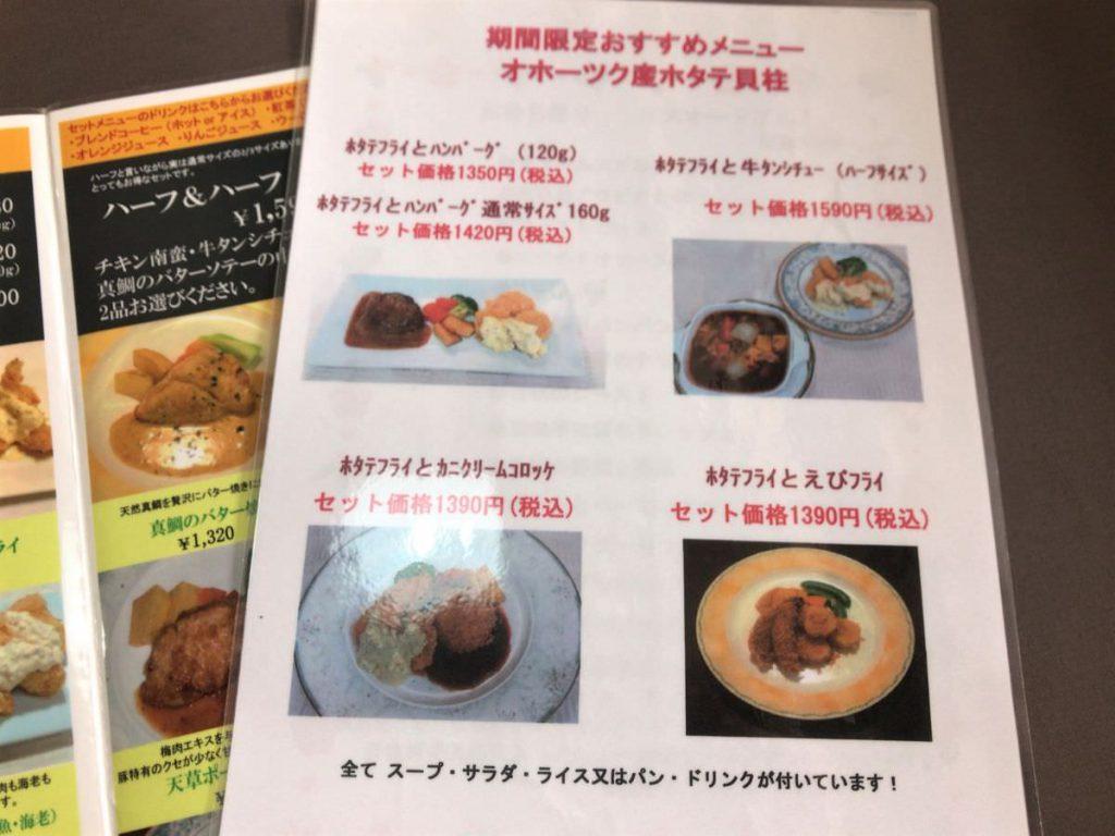 写真:福岡糸島 レストラン美咲亭の期間限定メニュー