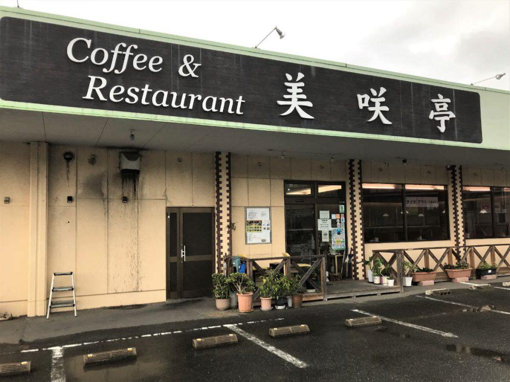 写真:福岡糸島 レストラン美咲亭の外観