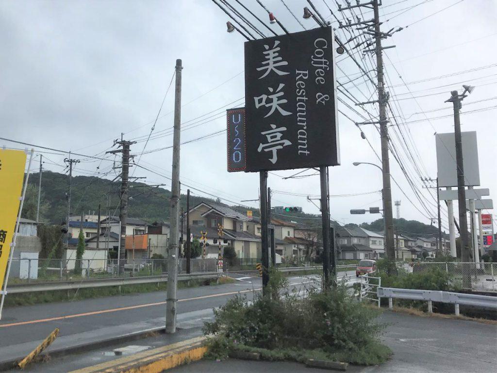 写真:福岡糸島 レストラン美咲亭の看板