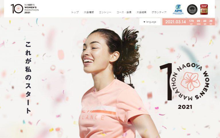 キャプチャ:名古屋ウィメンズマラソン 公式サイト