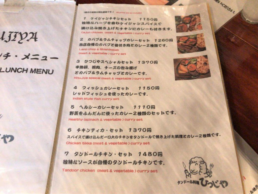 写真:東京代々木 ビストロひつじや メニューの一部