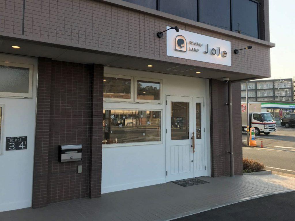 写真:福岡糸島「おやつラボ・ジョワ」の外観