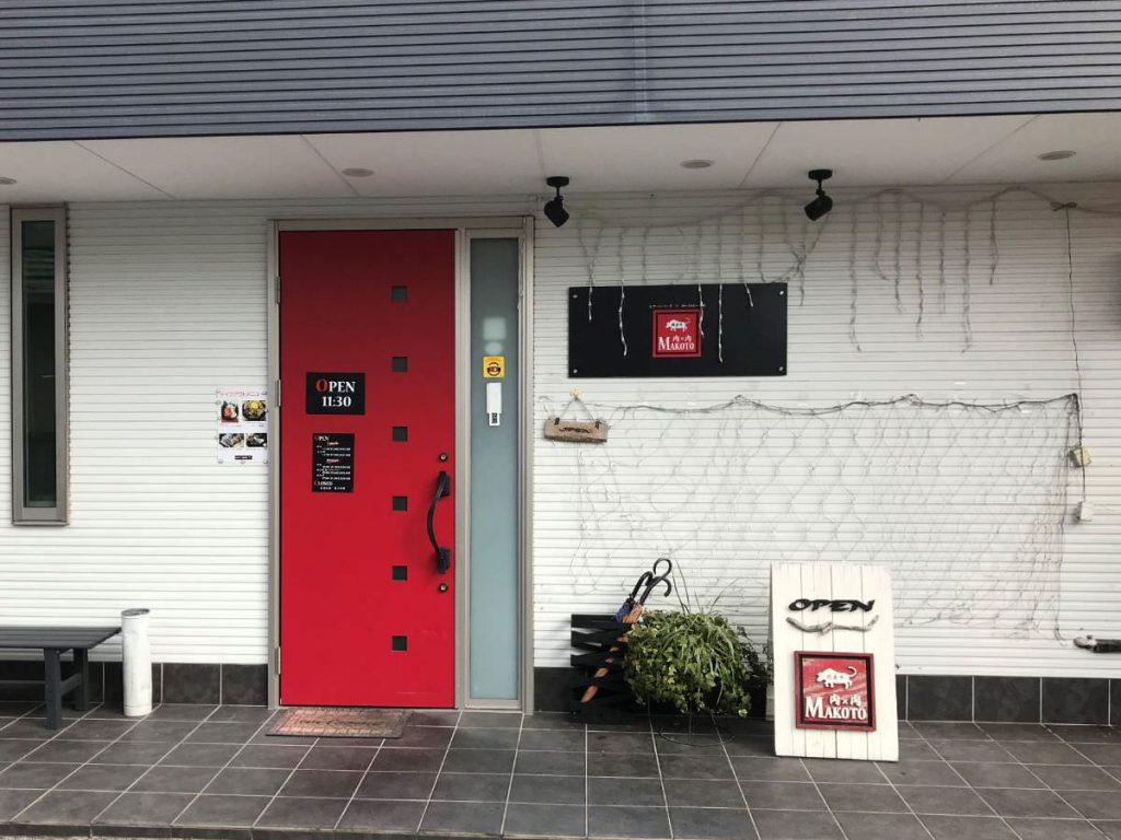 写真:福岡糸島 肉×肉MAKOTO 外観