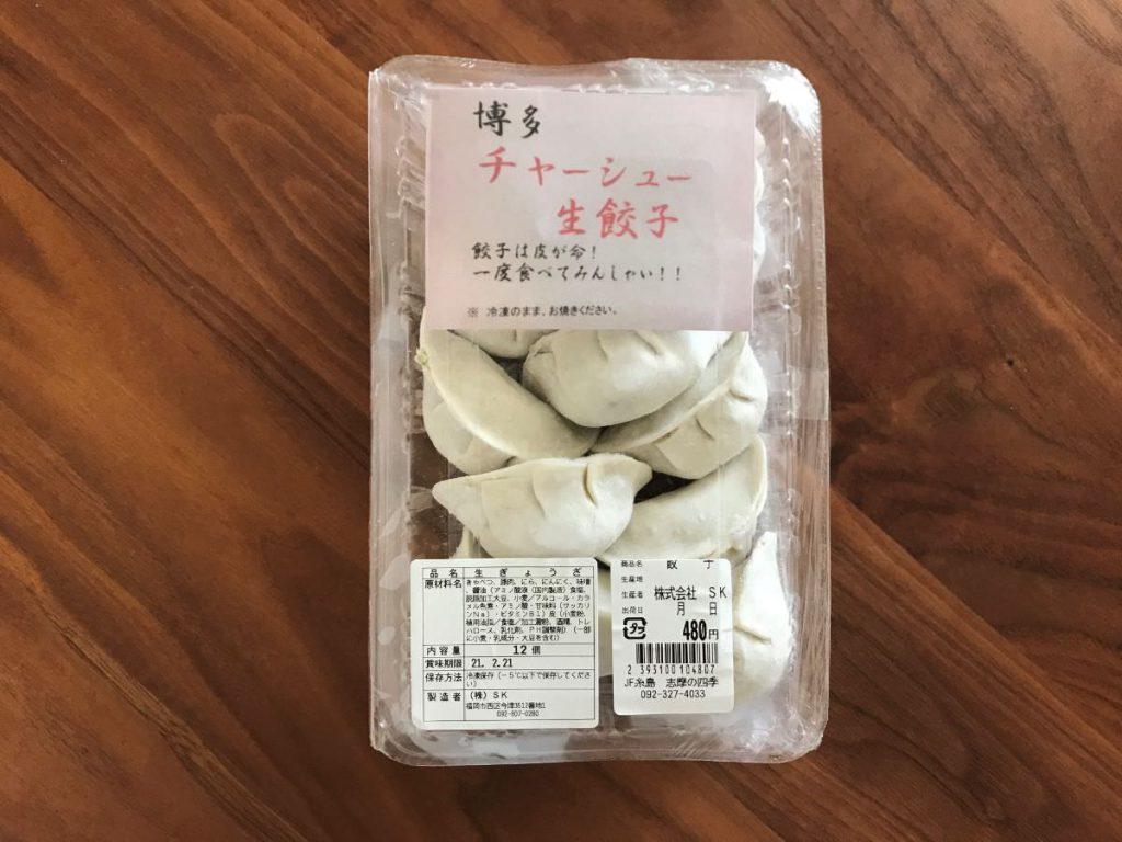 写真:福岡糸島「志摩の四季」で買ったチャーシュー生餃子