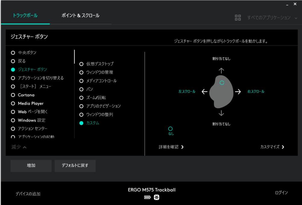 キャプチャ:Logicoolオプションでマウスの設定をする
