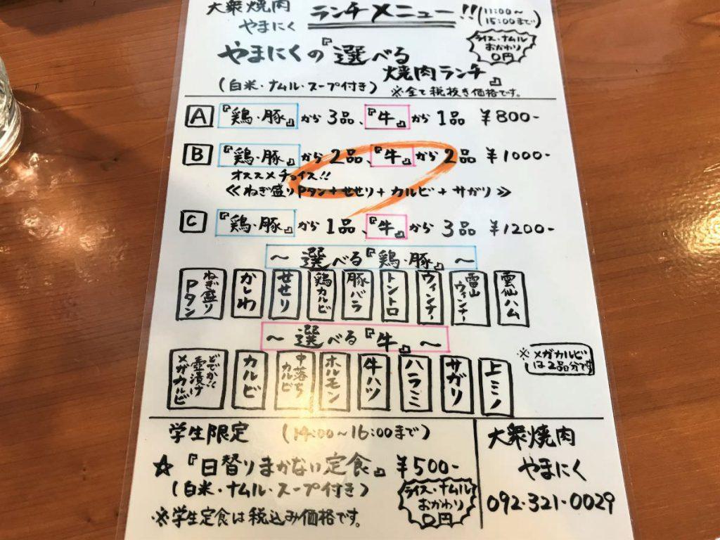 写真:福岡糸島 大衆焼肉やまにく ランチメニュー